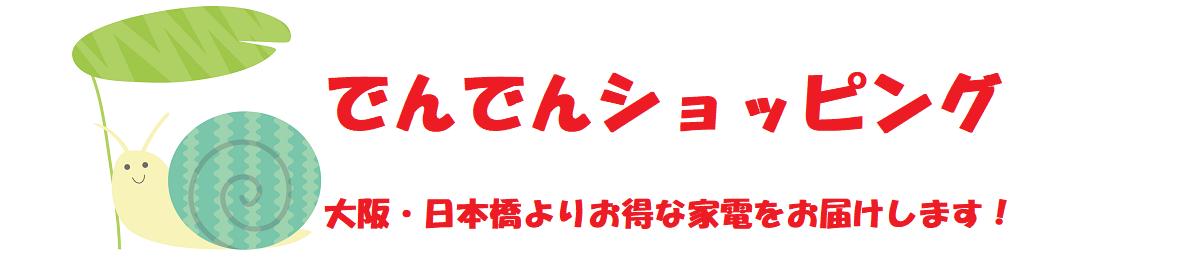 大阪・日本橋よりオトクな商品をお届け!