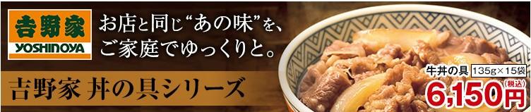大好評!吉野家の牛丼の具シリーズ