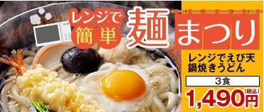 レンジで簡単麺まつり