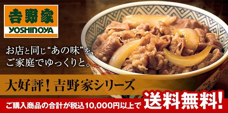 吉野家 お店と同じあの味を、ご家庭でゆっくりと。