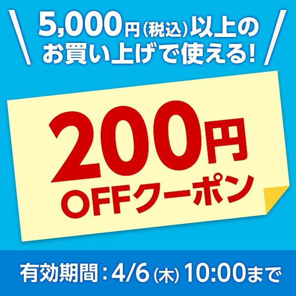 3/16(木)10:00から4/6(木)10:00まで!全品対象!5,000円以上お買い上げで使える200円クーポン
