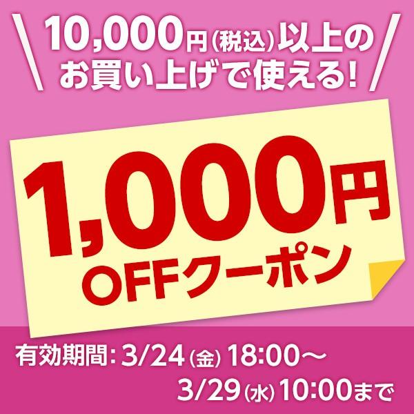 3/24(金)18:00~3/29(水)10:00まで!全品対象!10,000円以上お買い上げで使える1,000円オフクーポン