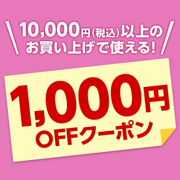 9/22(金)00:00~9/26(火)12:00まで!全品対象!10,000円以上お買い上げで使える1,000円オフクーポン