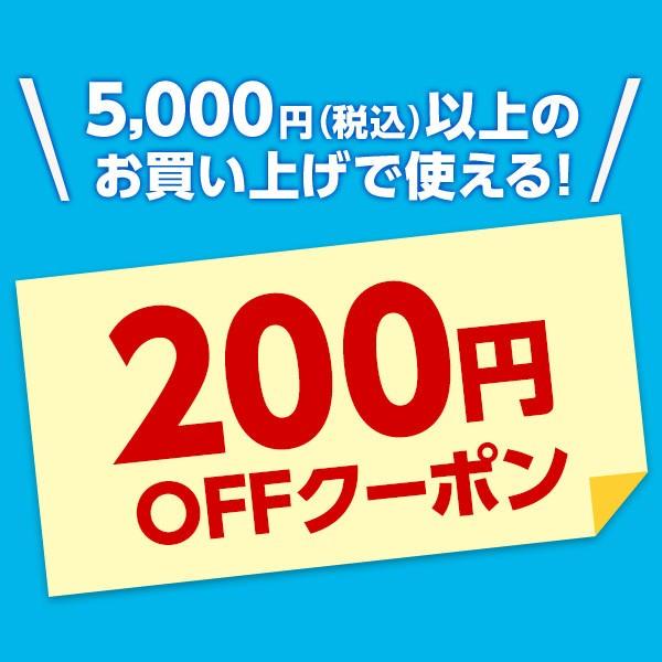 9/19(火)12:00から10/16(月)12:00まで!全品対象!5,000円以上お買い上げで使える200円クーポン