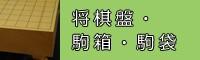 将棋盤・駒箱・駒袋