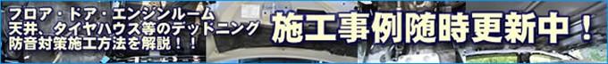 フロア・ドア・エンジンルーム・天井・タイヤハウス等のデッドニング/防音対策施工方法を解説