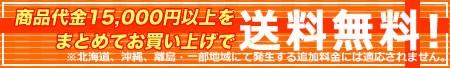 商品代金15,000円以上まとめてお買上げで送料無料!
