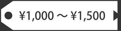 1000円-1500円