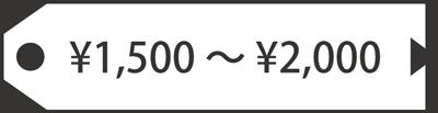 1500円-2000円
