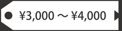 3000円-4000円