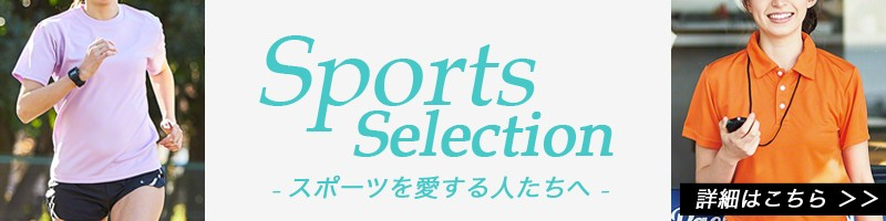 スポーツ,運動