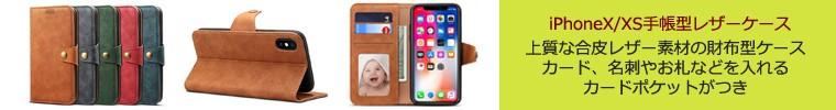 iPhoneX/XS手帳型 レザー スマホケース 携帯 カバー