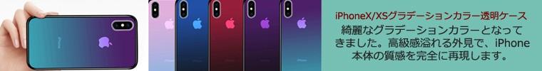 iPhoneX/XS スマホケース 携帯 カバー 透明