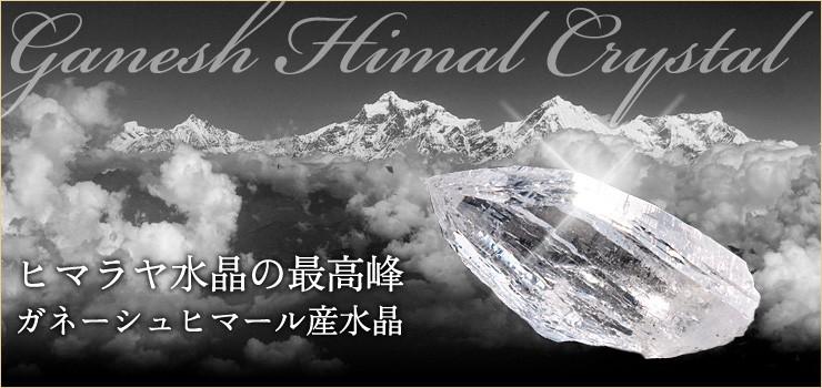 ヒマラヤ水晶の最高峰、ガネーシュヒマール産水晶