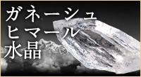 ガネーシュヒマール産水晶
