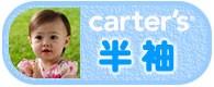 カーターズ半袖(春夏)送料無料。ベビー服ランキングでも上位のCARTER'S。ロンパース・ボディースーツ 大人気です。