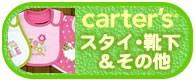 カーターズその他(ブランケット・靴下・スタイ)送料無料。通販でおくるみ・ヘア-アクセサリー