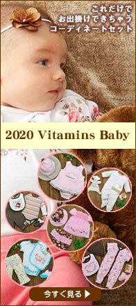 Vitamins Baby バイタミンズベビー 出産祝いにどうぞ