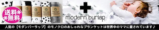 Modern Burlap(モダンバーラップ)通販 おくるみ ブランケット スワドル 出産祝いに!送料無料でお届け