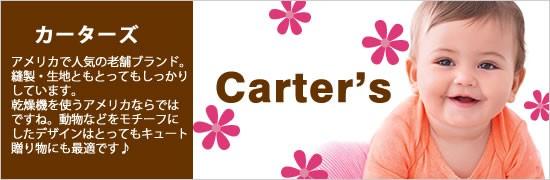 アメリカの老舗ブランド、カーターズがいっぱいです。