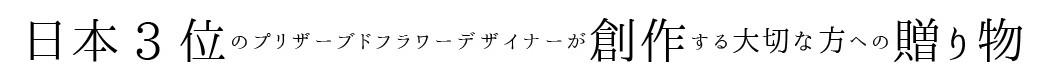 日本3位のプリザーブドフラワーデザイナーが創作する大切な方への贈り物