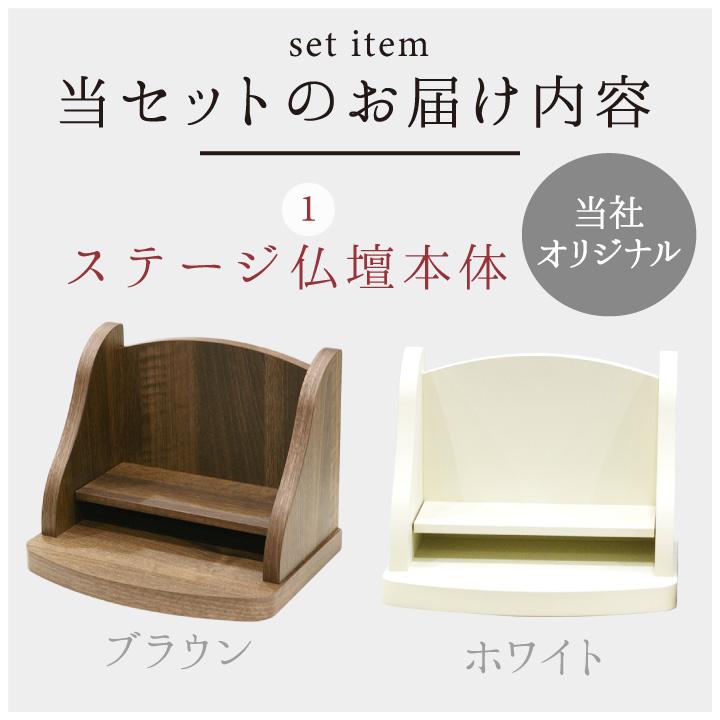 ミニ仏壇と安心の国産仏具のセット