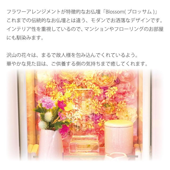 ピンクのお花がいっぱいのフラワー仏壇