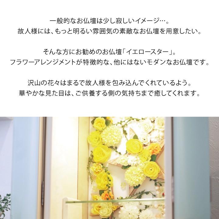 仏壇 家具調