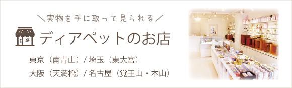 ディアペットのお店 青山 大阪 名古屋 さいたま
