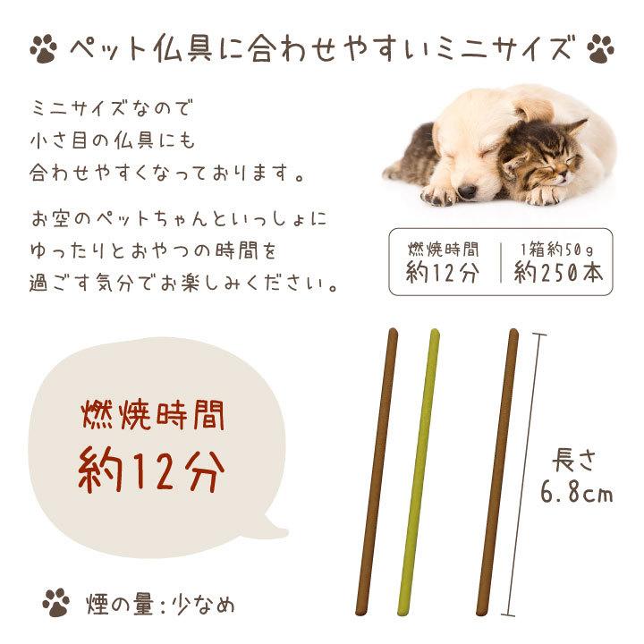 ペット供養お線香セット
