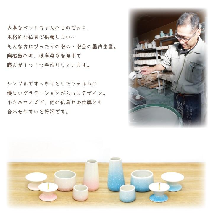 ペット仏具 ロウソク立て 日本製