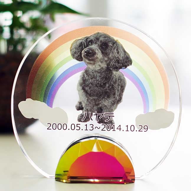 虹の橋 位牌 ペット レインボー クリスタル