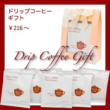 ドリップコーヒーギフト