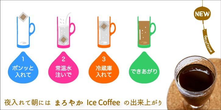 デカフェ水出しコーヒー