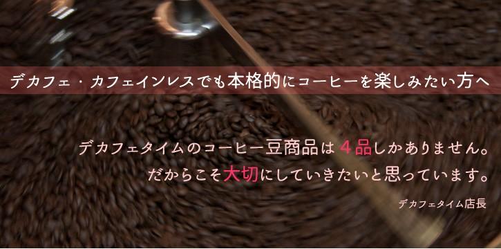 デカフェコーヒー豆