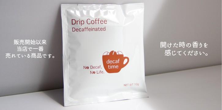 デカフェドリップコーヒー