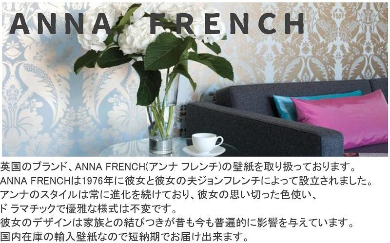 英国のブランド、ANNA FRENCH(アンナ フレンチ)の壁紙を取り扱っております。 ANNA FRENCHは1976年に彼女と彼女の夫ジョンフレンチによって設立されました。 アンナのスタイルは常に進化を続けており、彼女の思い切った色使い、 ド ラマチックで優雅な様式は不変です。 彼女のデザインは家族との結びつきが昔も今も普遍的に影響を与えています。 国内在庫の輸入壁紙なので短納期でお届け出来ます。 (在庫状況によりお日にちをいただく場合もございます)