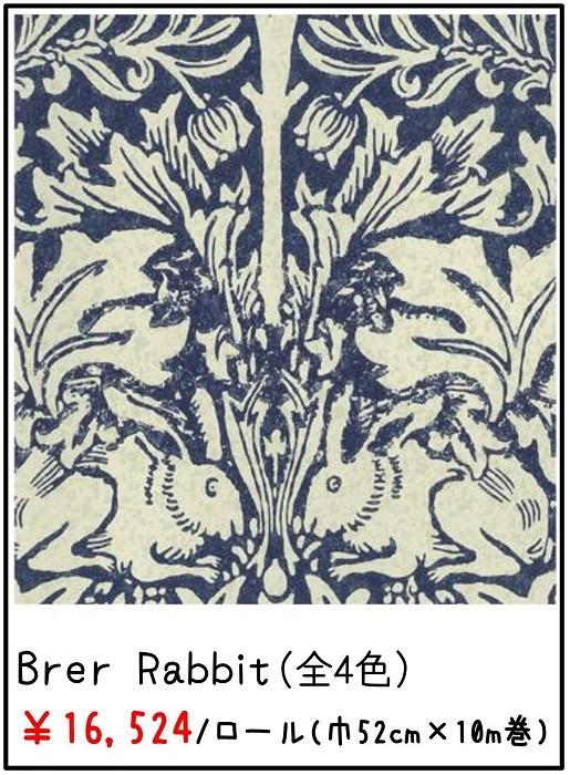 Brer Rabbit(ブレアラビット)