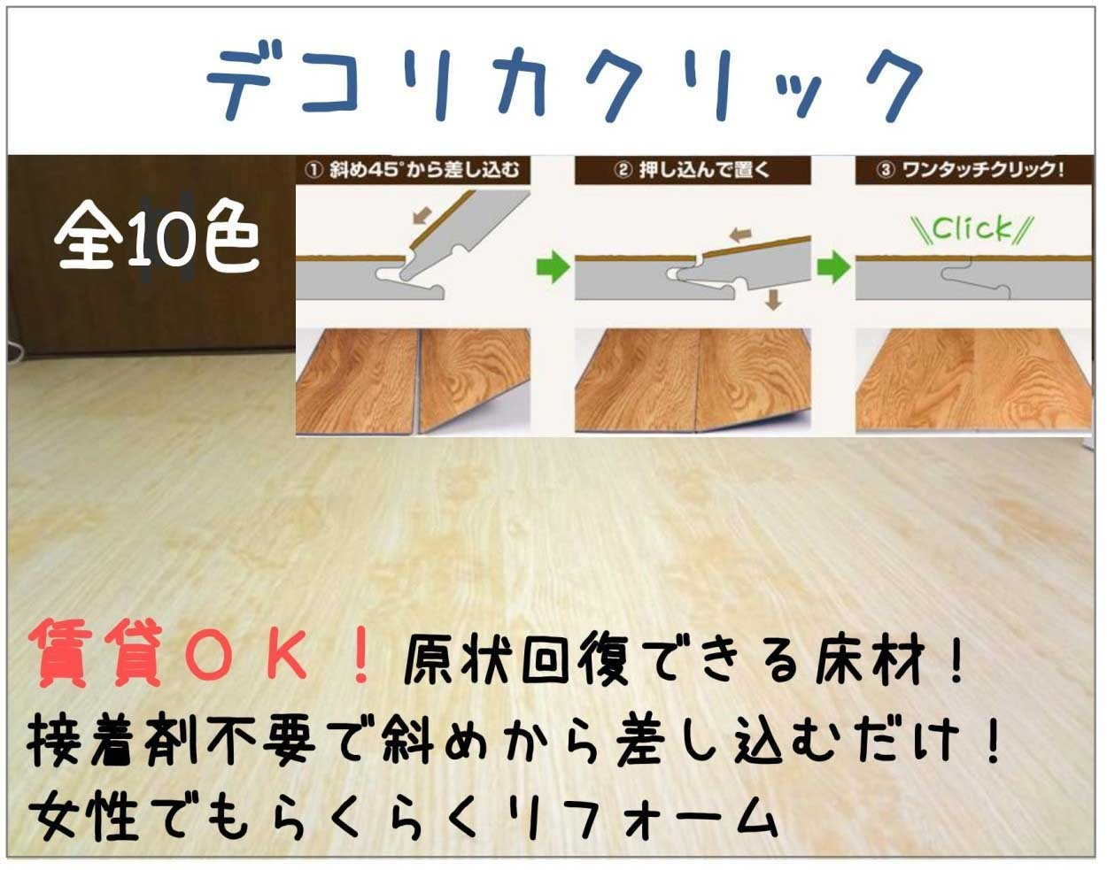 賃貸OK!カチッとはめ込むだけの置くだけ簡単施工床材デコリカクリック