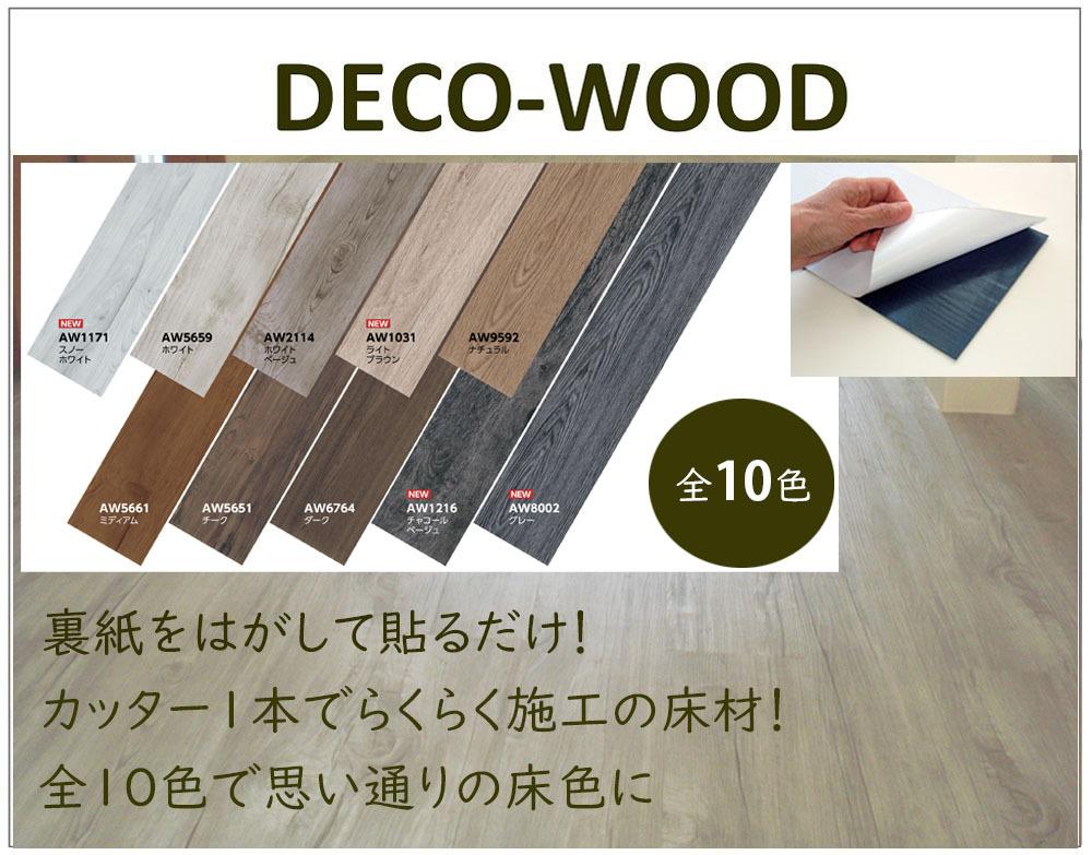 裏紙をはがして貼るだけの粘着剤付き簡単施工床材、DECOWOOD(デコウッド)