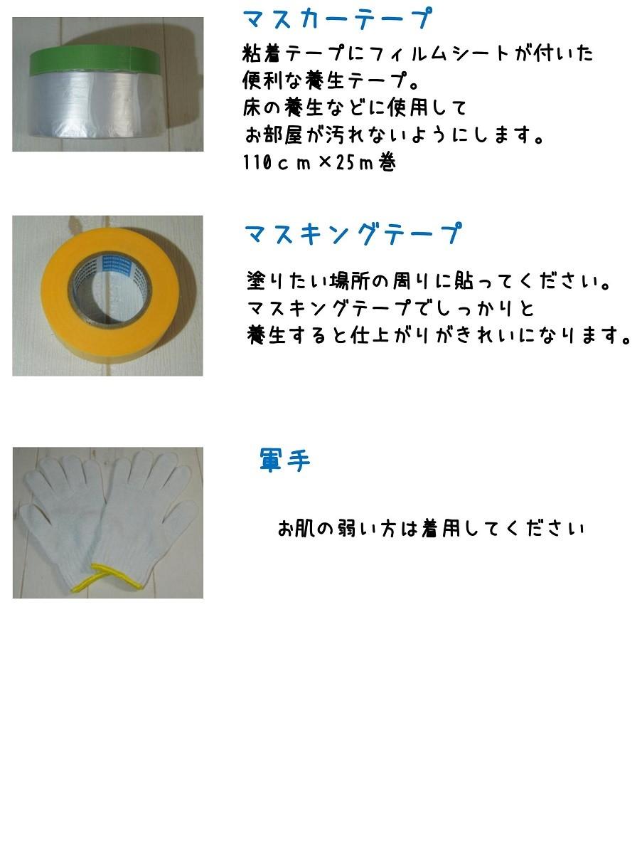 道具説明3