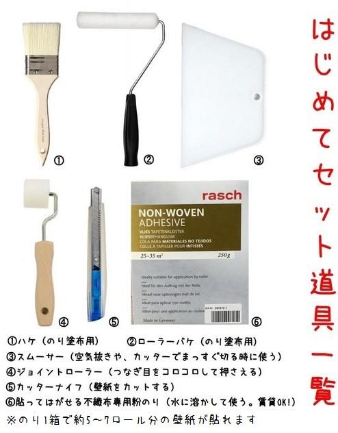 施工道具+専用粉のりセット