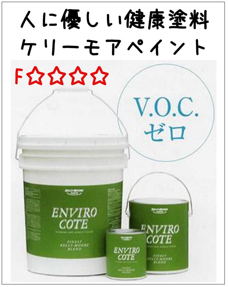 健康と環境に優しいノンVOCの健康塗料ケリーモアペイントです。