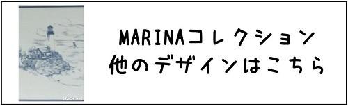 marina他のデザインはこちら
