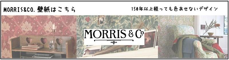 長く愛される、イギリスのウィリアムモリスの輸入壁紙。