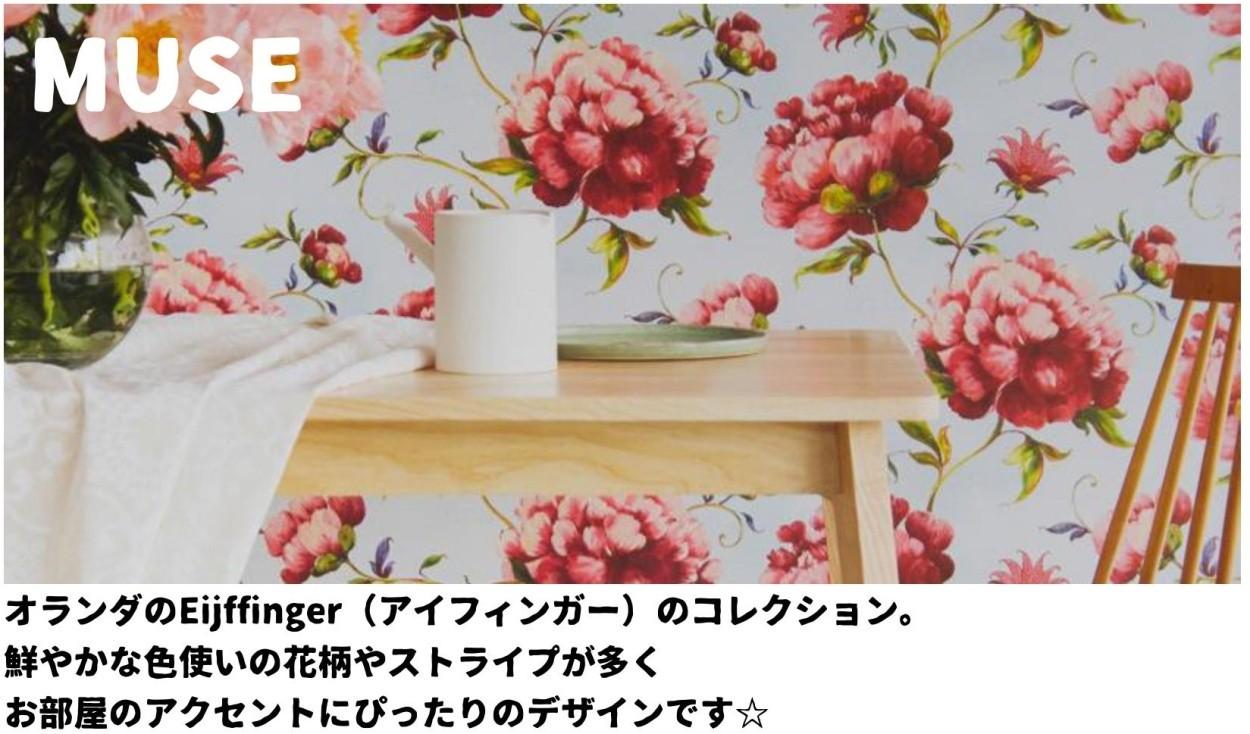 オランダのEijffinger(アイフィンガー)のコレクション。 鮮やかな色使いの花柄やストライプが多く お部屋のアクセントにぴったりのデザインです☆