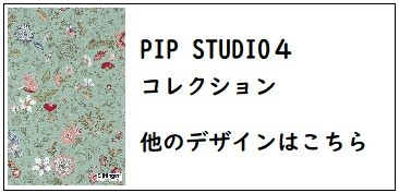 pipstudio4(ピップスタジオ4)他のデザインはこちら