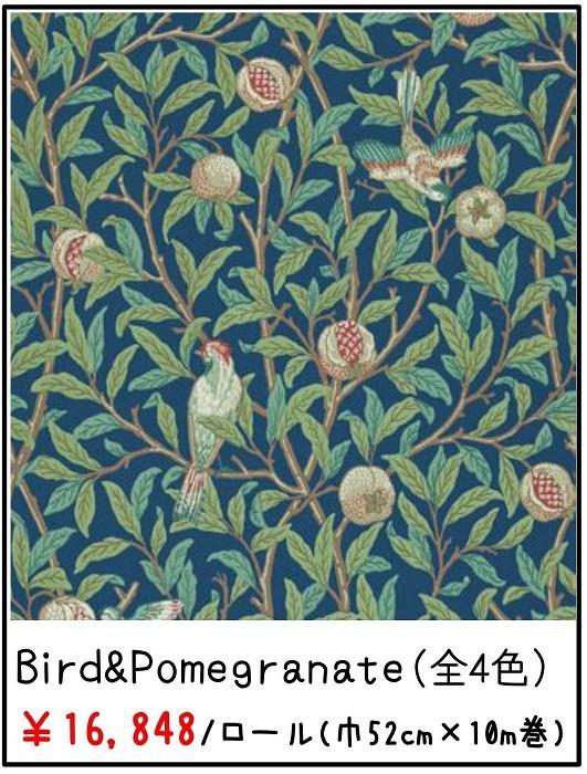 Bird&Pomegranate(バード&ポメグラネイト:鳥とザクロ)