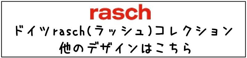 rasch(ラッシュ)他のデザインはこちら