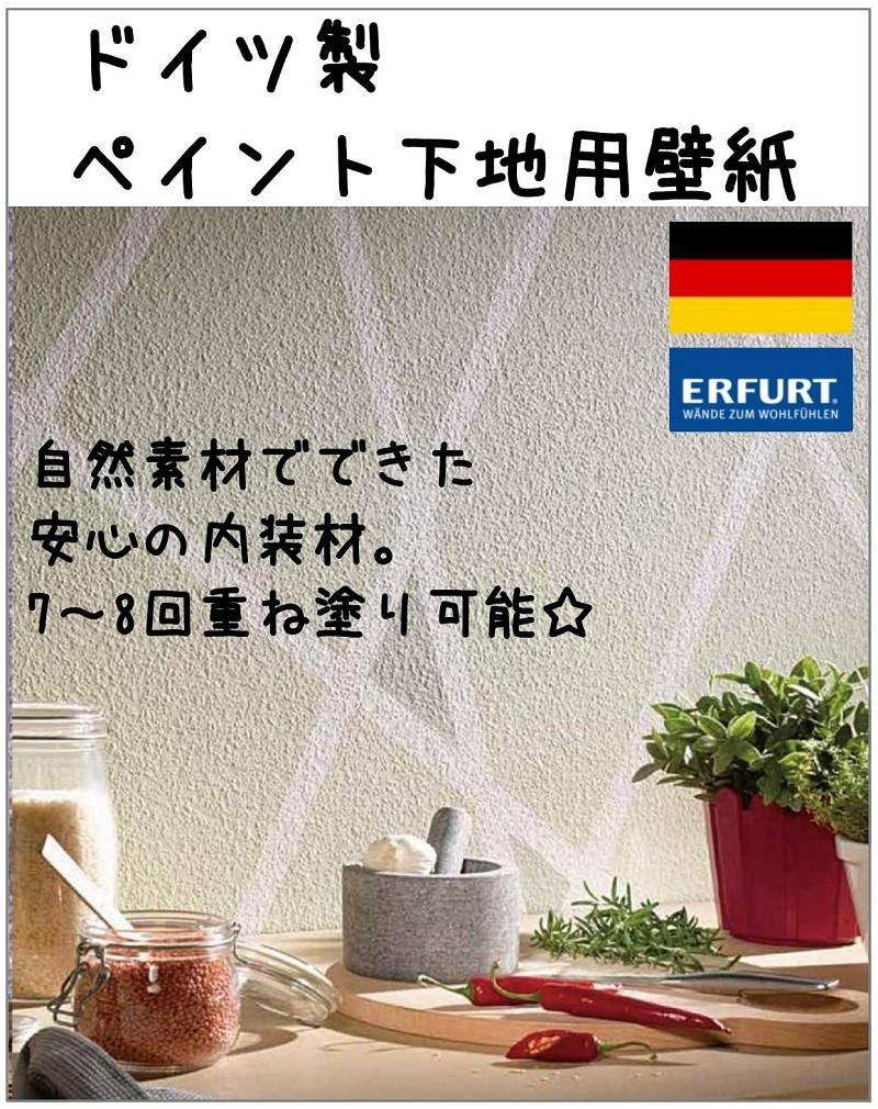 塗装用下地壁紙ラウファーザー・ルナファーザーのページ。自然素材で作った天然内装材。通気性も良くカビにも効果的。